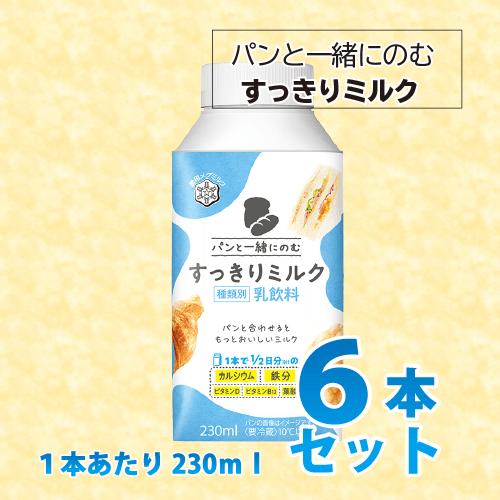 雪印メグミルク パンと一緒にのむ すっきりミルク 濃いミルク 新商品 激安 お買い得 パンに合う牛乳