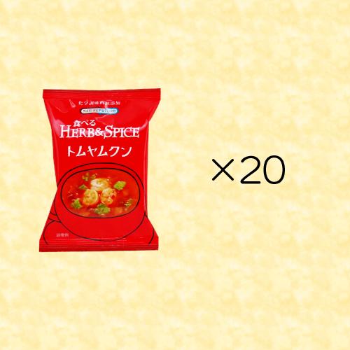 トムヤムクン フリーズドライ 20食 コスモス食品