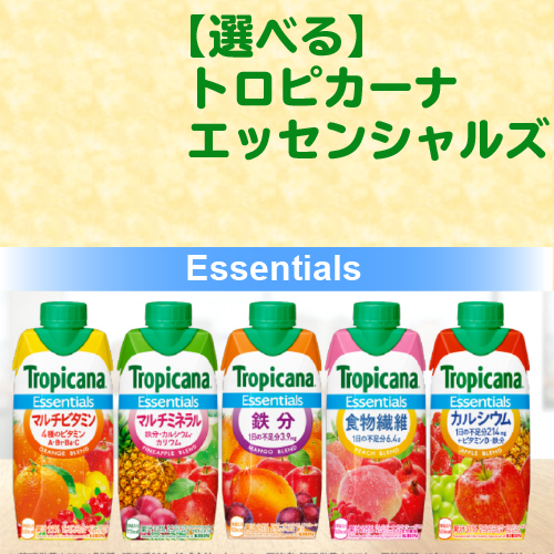 【選べる】トロピカーナエッセンシャルズ