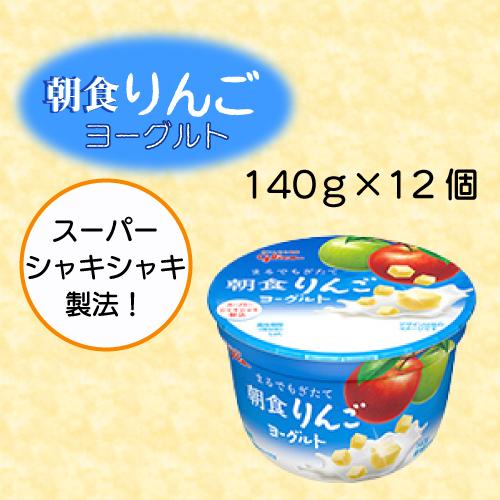 朝食リンゴヨーグルト