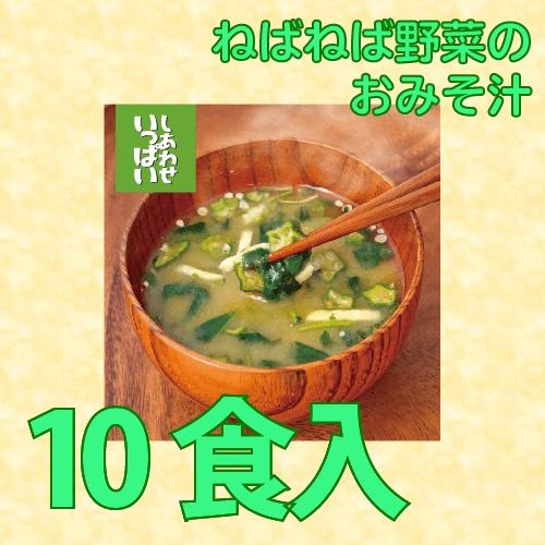 コスモス食品 ねばねば野菜のおみそ汁