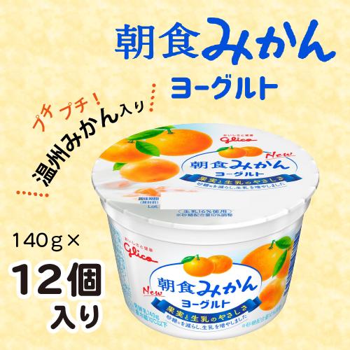 グリコ glico 朝食みかんヨーグルト 140g 12個