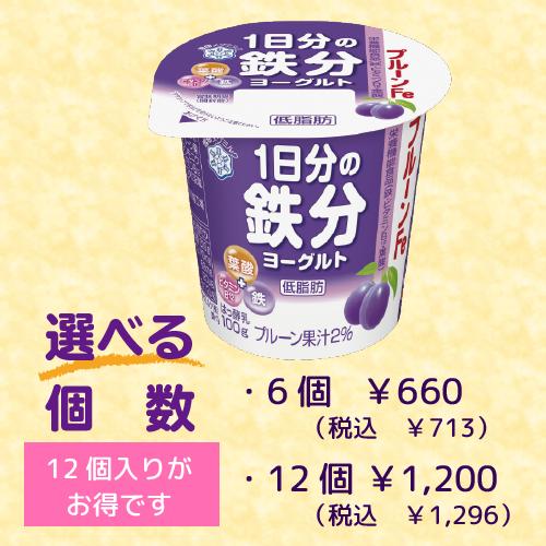 雪印メグミルク プルーンFe一日分の鉄分ヨーグルト 100g