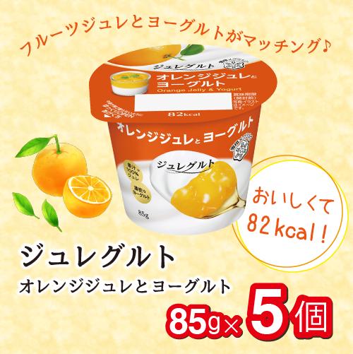 雪印メグミルク ジュレグルト オレンジ