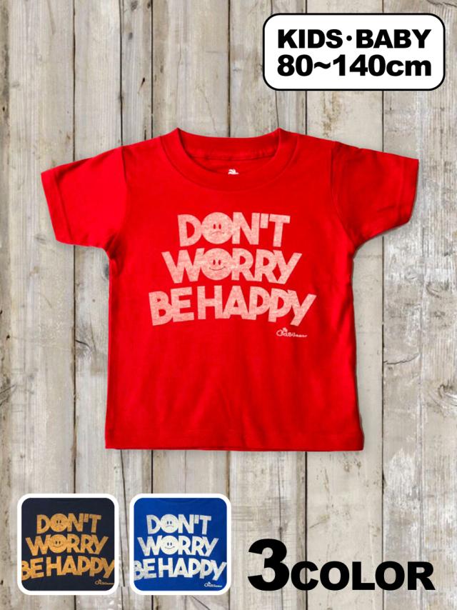 ベビー・キッズTシャツ(DON'T WORRY BE HAPPY)