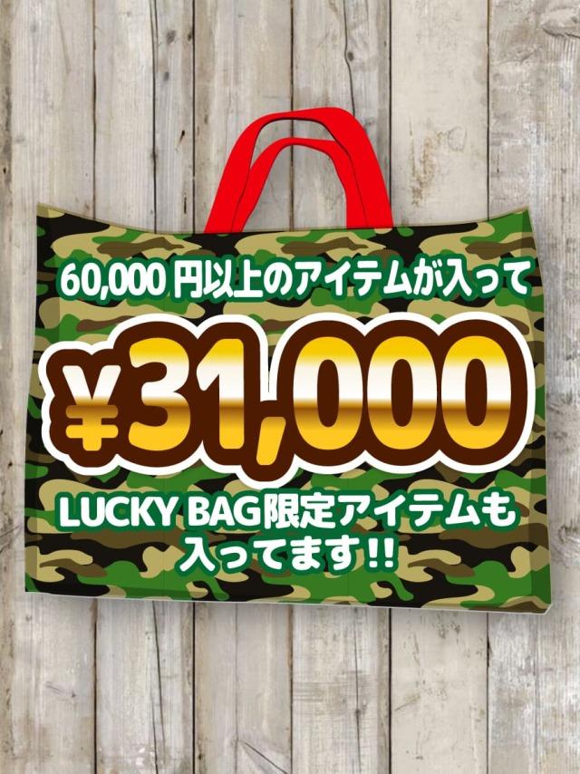 LUCKY BAG 2020