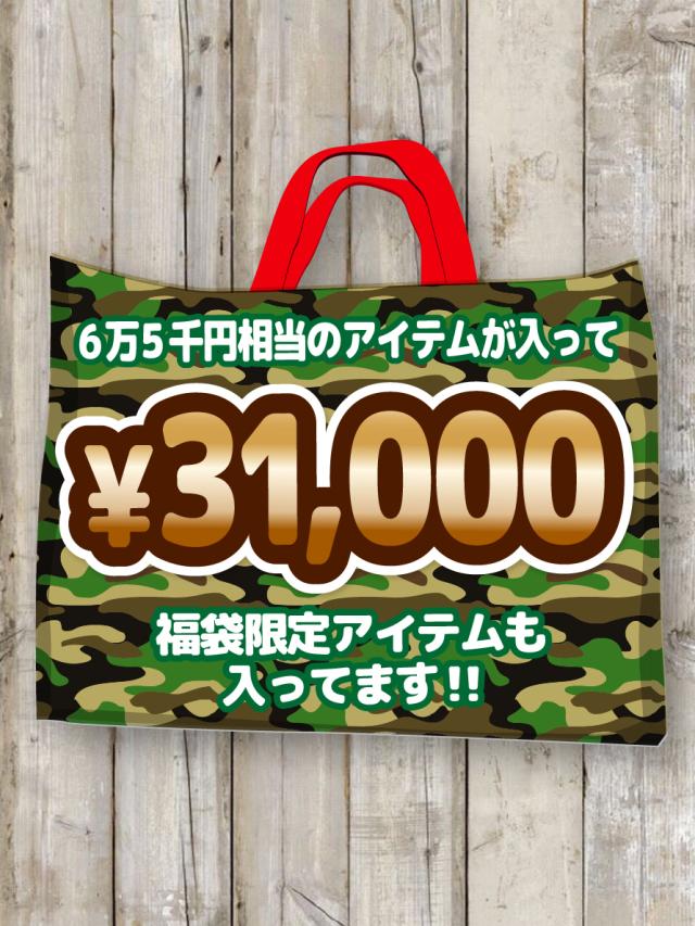 オールドサマー福袋2019(31,000円)