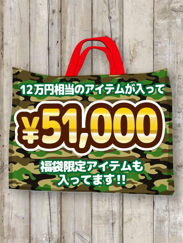オールドサマー福袋2019(51,000円)
