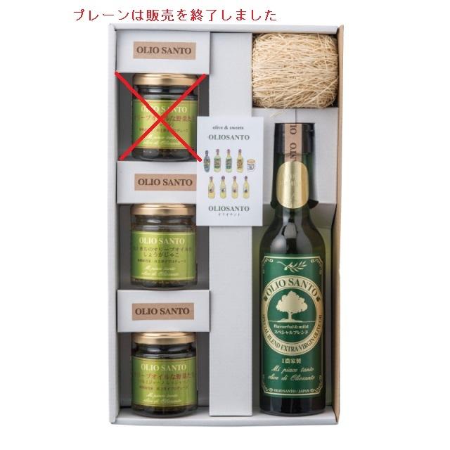スペシャルブレンドエクストラヴァージンオリーブオイル300ml/オリーブオイルな野菜たち(チーズ)/おときちのオリーブオイルなしょうがじゃこ