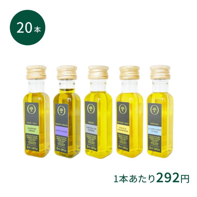 エクストラバージンオリーブオイル(20ml)20本セット