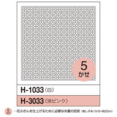 H-1033-3033.jpg