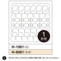 H-1061-6061.jpg