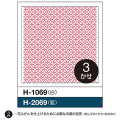 H-1069-2069.jpg