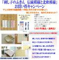 sashiko_hukin.jpg