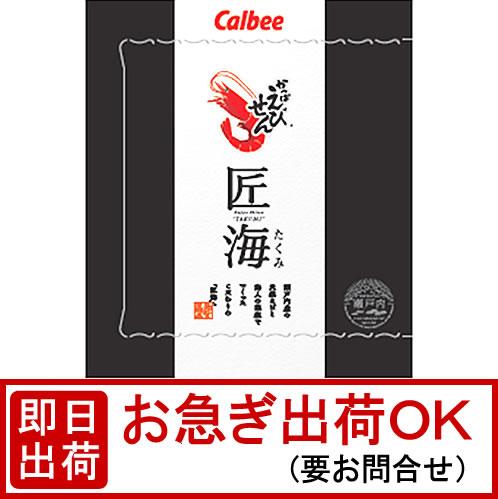 カルビー かっぱえびせん匠海(たくみ) 10枚入(15422)