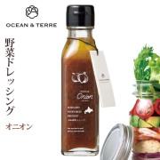 北海道ファーム 野菜ドレッシング オニオン(A093)