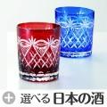 あかね グラス+選べる日本の酒 (B-01-087)