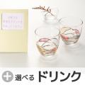 ルブラ グラス+選べる果実のドリンク (B-01-164)