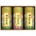 静岡煎茶+宇治煎茶+静岡煎茶(KS-150)