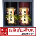 【30%OFF】静岡煎茶詰合せ(S-E)