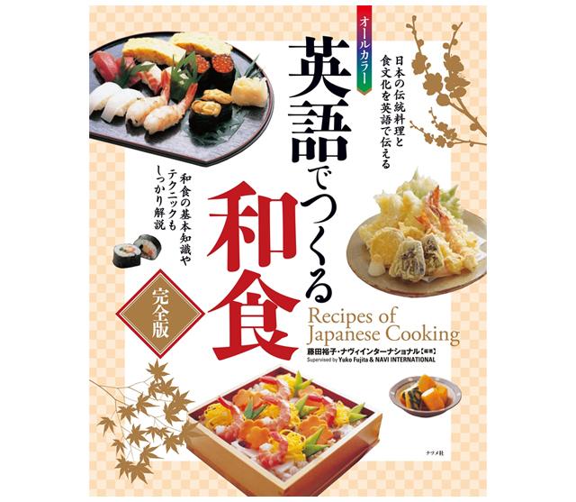 オールカラー 英語でつくる和食 完全版