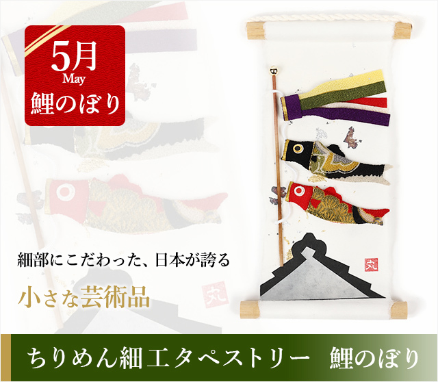 職人がこだわりをもって仕上げた、日本の匠の技!ちりめん細工タペストリー