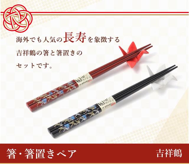 英語説明書(動画QRコード)つき 箸・箸置きペア 吉祥鶴