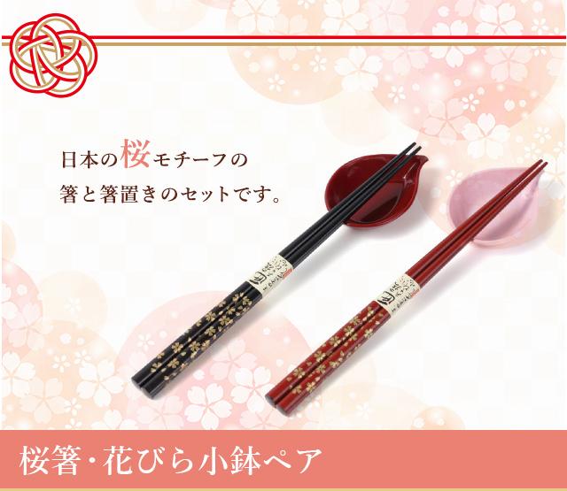 英語説明書(動画QRコード)つき 桜箸・花びら小鉢ペア