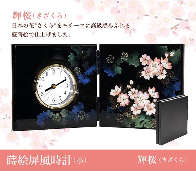 蒔絵屏風時計(小)輝桜(きざくら)