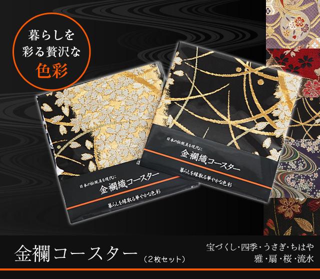 金襴コースター(2枚セット)