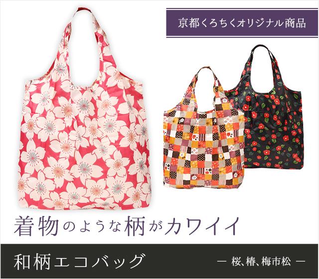 和柄エコバッグ ― 桜、椿、梅市松 -