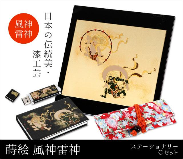 蒔絵 金の風神雷神ステーショナリーCセット(ボールペン・マウスパッド・USBメモリー・正絹・加賀友禅・USBケース)