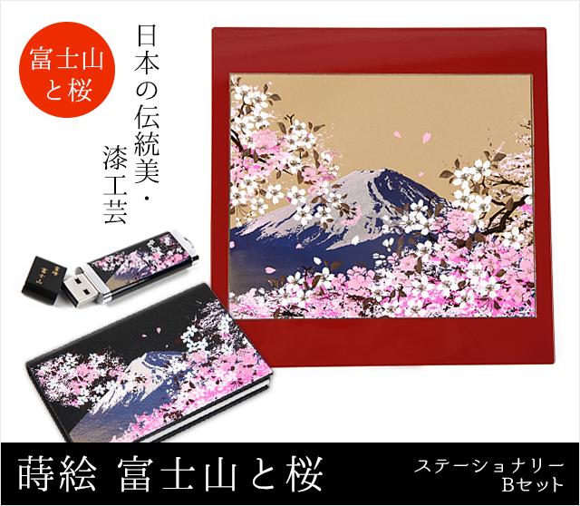 蒔絵 富士山と桜 ステーショナリーBセット(マウスパッド・USBメモリー・カードケース)