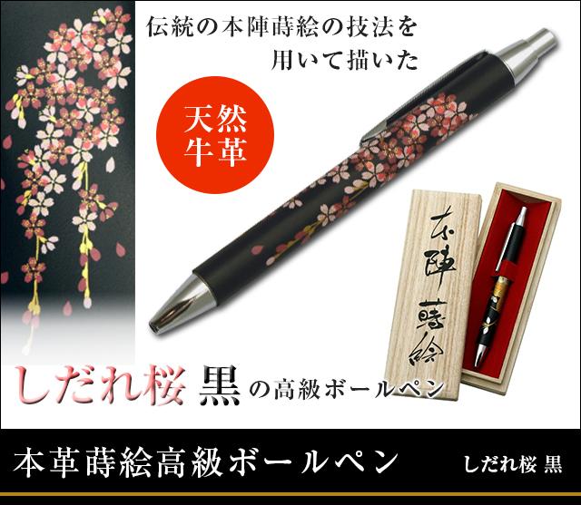 英語説明書つき‐本革蒔絵高級ボールペン‐しだれ桜 黒★日本のお土産に最適!