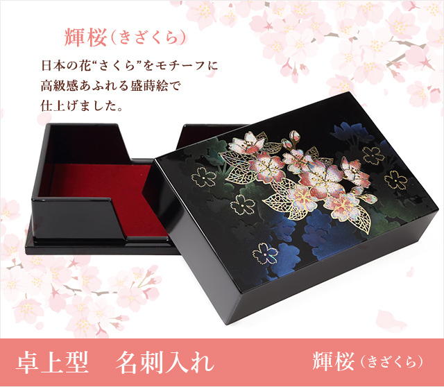 卓上型 名刺入れ 輝桜 Maki-e Card Case (desktop type)