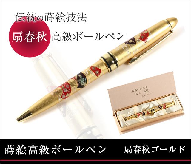 高級ボールペン