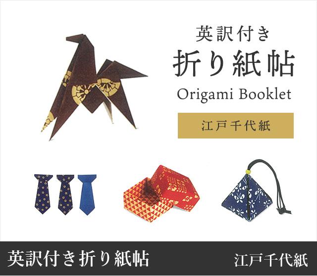 英訳付き 折り紙帖 Origami Booklet