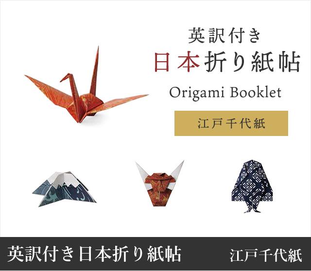 英訳付き 日本折り紙帖 Origami Booklet