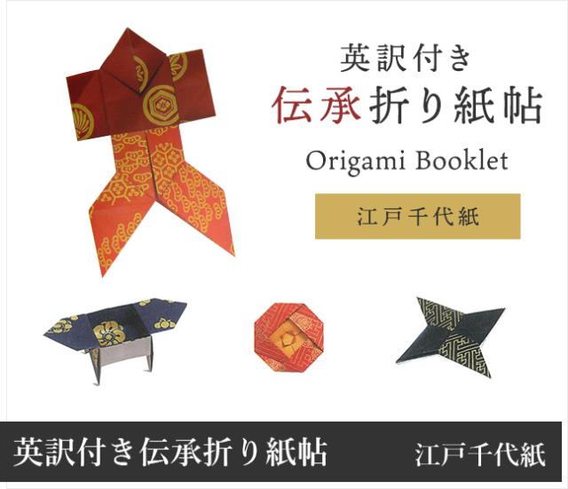 英訳付き 伝承折り紙帖 Origami Booklet