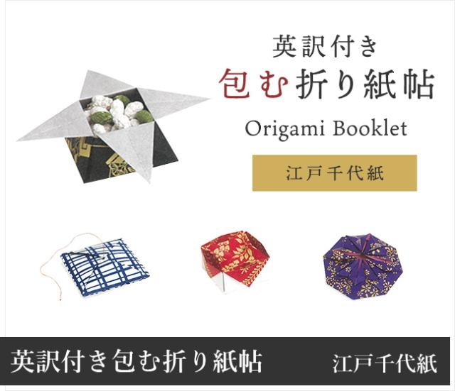英訳付き 包む折り紙帖 Origami Booklet