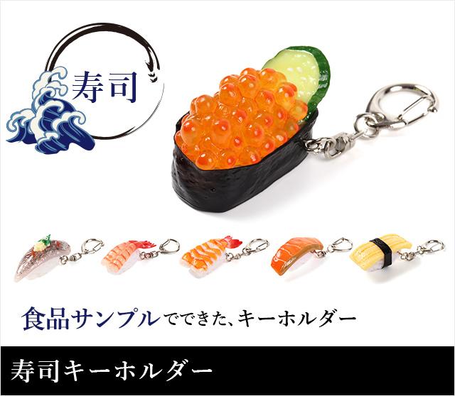 英語説明書つき -  日本製 寿司キーホルダー