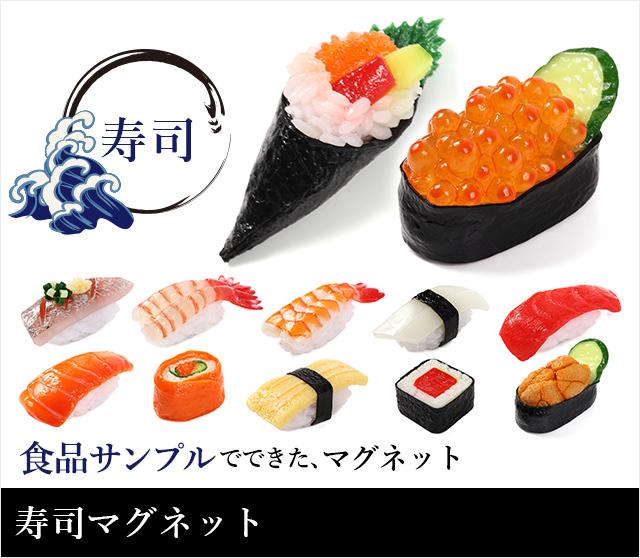 英語説明書つき -  日本製 寿司マグネット