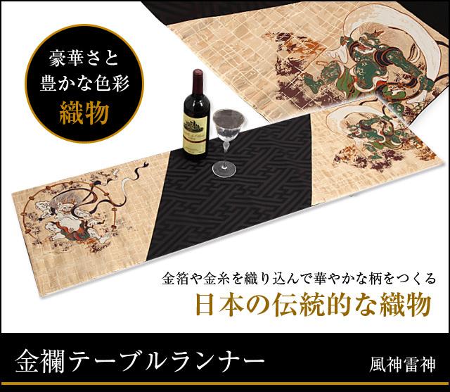 金襴テーブルランナー 風神雷神