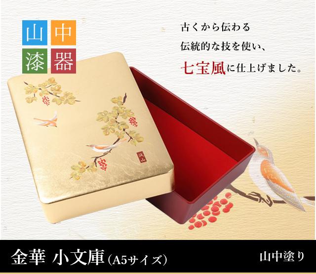 英語説明書つき 山中塗り 金華 小文庫(A5サイズ)