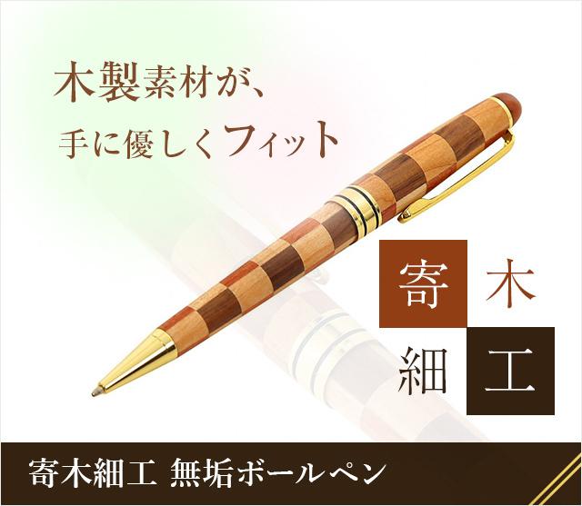 箱根寄木細工 無垢ボールペン