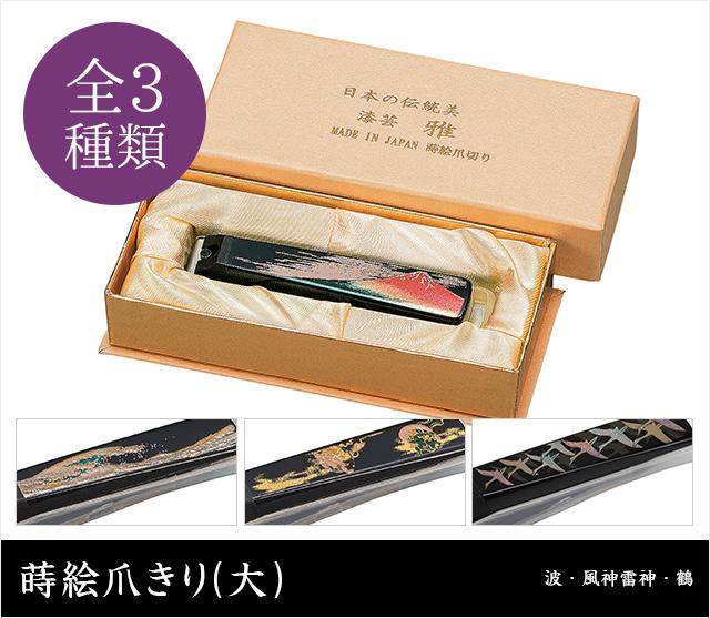 英語説明書つき‐蒔絵爪きり(大)★日本のお土産に最適!
