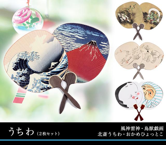 英語説明書つき うちわ(2枚セット)★日本土産に!