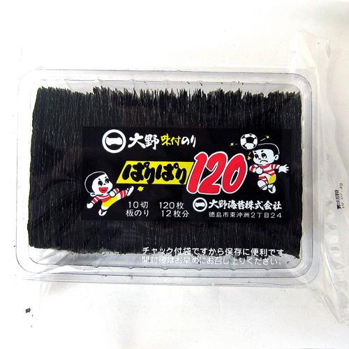大野海苔 味付のり ぱりぱり 120