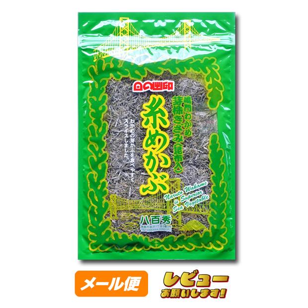 糸めかぶ(昆布入) 80g【ゆうメール500】