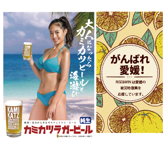 カミカツビール ドラフト がんばれ愛媛